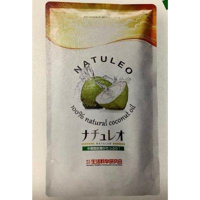 天然ココナッツオイル(無臭タイプ)ナチュレオ912g/天然だから安心& 安全:初回購入の方限定でサプライズプレゼント付き!