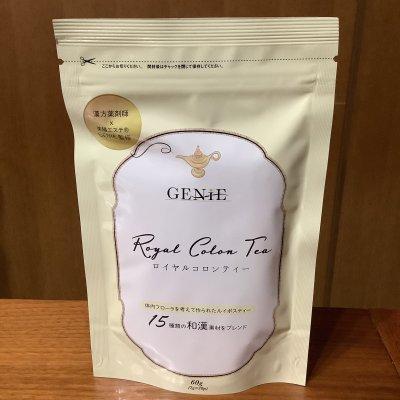 ロイヤルコロンティー 美味しい腸活茶 漢方薬剤師と美腸の専門家が共...