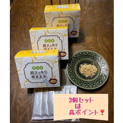 【超スッキリ酵素玄米】免疫力アップ!善玉菌を育てる!便秘や下痢でお...