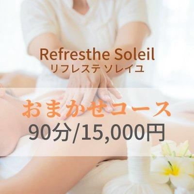 [ツクツク限定]Refresthe Soleil オリジナルおまかせ施術コース90分
