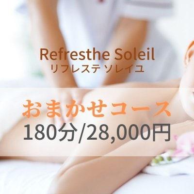 [ツクツク限定]Refresthe Soleil オリジナルおまかせ施術コース180分