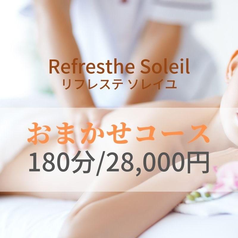 [ツクツク限定]Refresthe Soleil オリジナルおまかせ施術コース180分のイメージその1