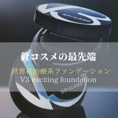 【サロン受取り専用】針美容コスメ|V3 exciting foundation|ファンデーション|アンチエイジング|肌の免疫力アップ