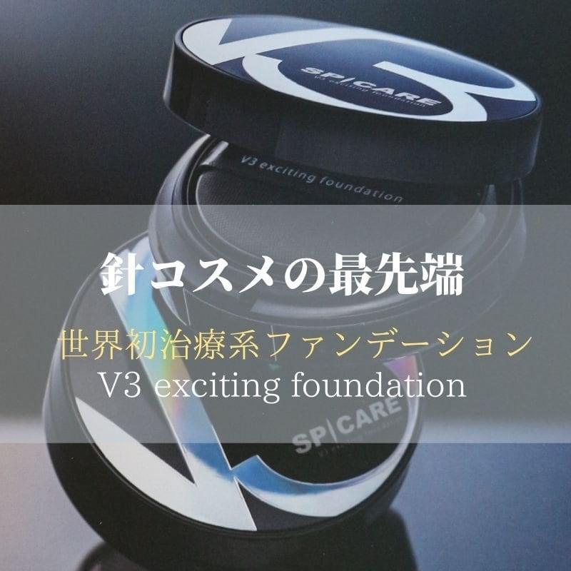 【サロン受取り専用】針美容コスメ|V3 exciting foundation|ファンデーション|アンチエイジング|肌の免疫力アップのイメージその1