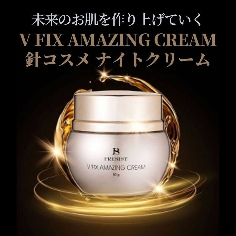 【サロン受取り専用】針美容コスメ|PRESIST V FIX アメージングクリーム|ナイトクリーム|艶肌|アンチエイジング|肌の免疫力アップのイメージその1