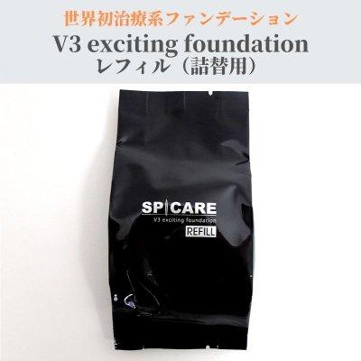 【サロン受取り専用】針美容コスメ|V3 exciting foundation|レフィル|詰替用|アンチエイジング|肌の免疫力アップ