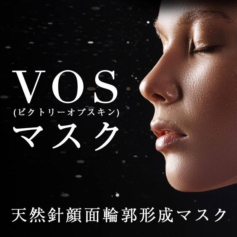 【サロン受取り専用】天然針美肌形成V.O.Sマスク(10枚入)|VOS(ヴィクトリーオブスキン)マスク|高機能天然HARIパックのイメージその1