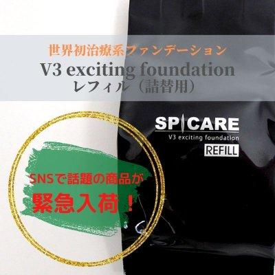 針美容コスメ|V3 exciting foundation|レフィル|詰替用|アンチエイジング|艶肌|SNSで話題