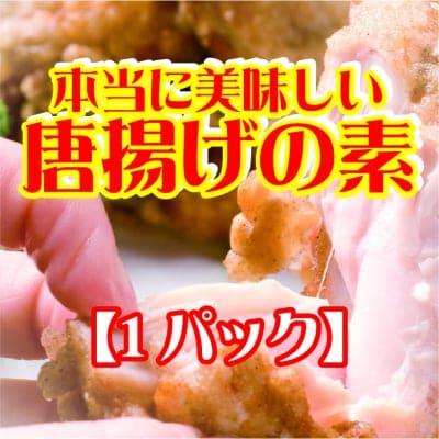 【1パック】本当に美味しい唐揚げの素