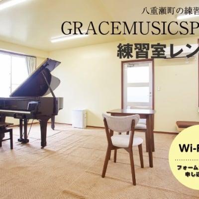 ピアノ練習室レンタル平日1時間チケット