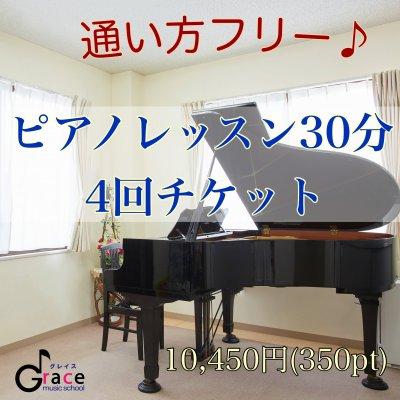 フリーピアノレッスン 30分・4回チケット