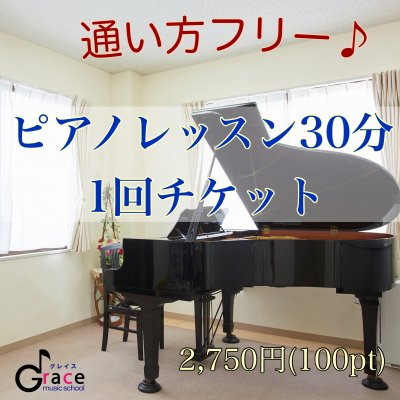 フリーピアノレッスン 30分・1回チケット