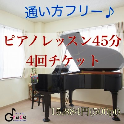フリーピアノレッスン 45分・4回チケット