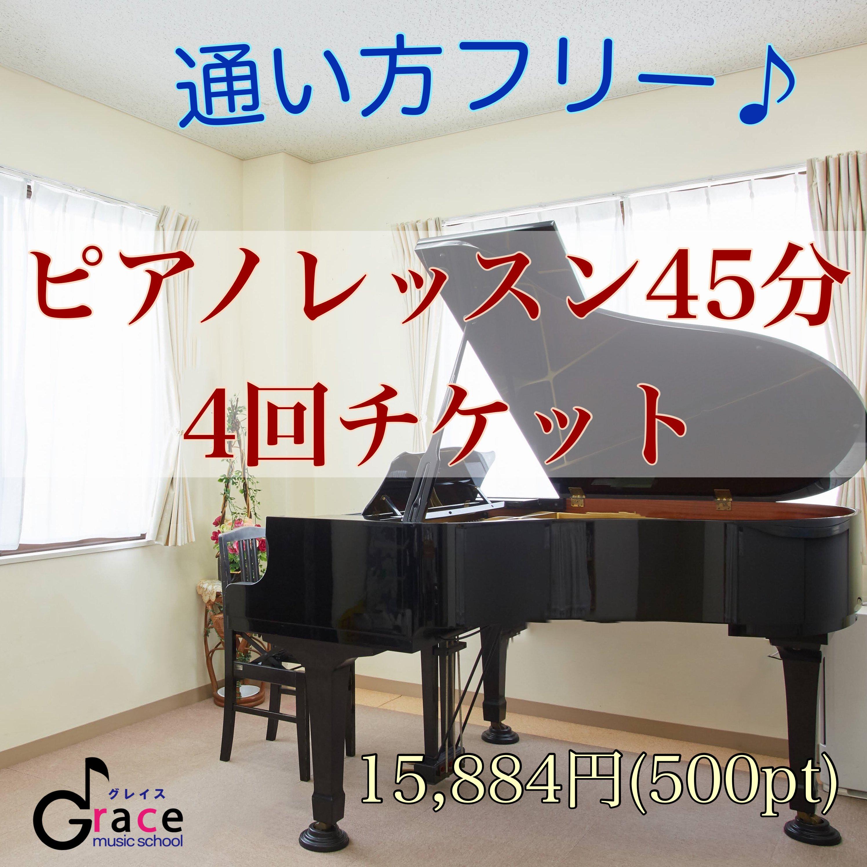 フリーピアノレッスン 45分・4回チケットのイメージその1