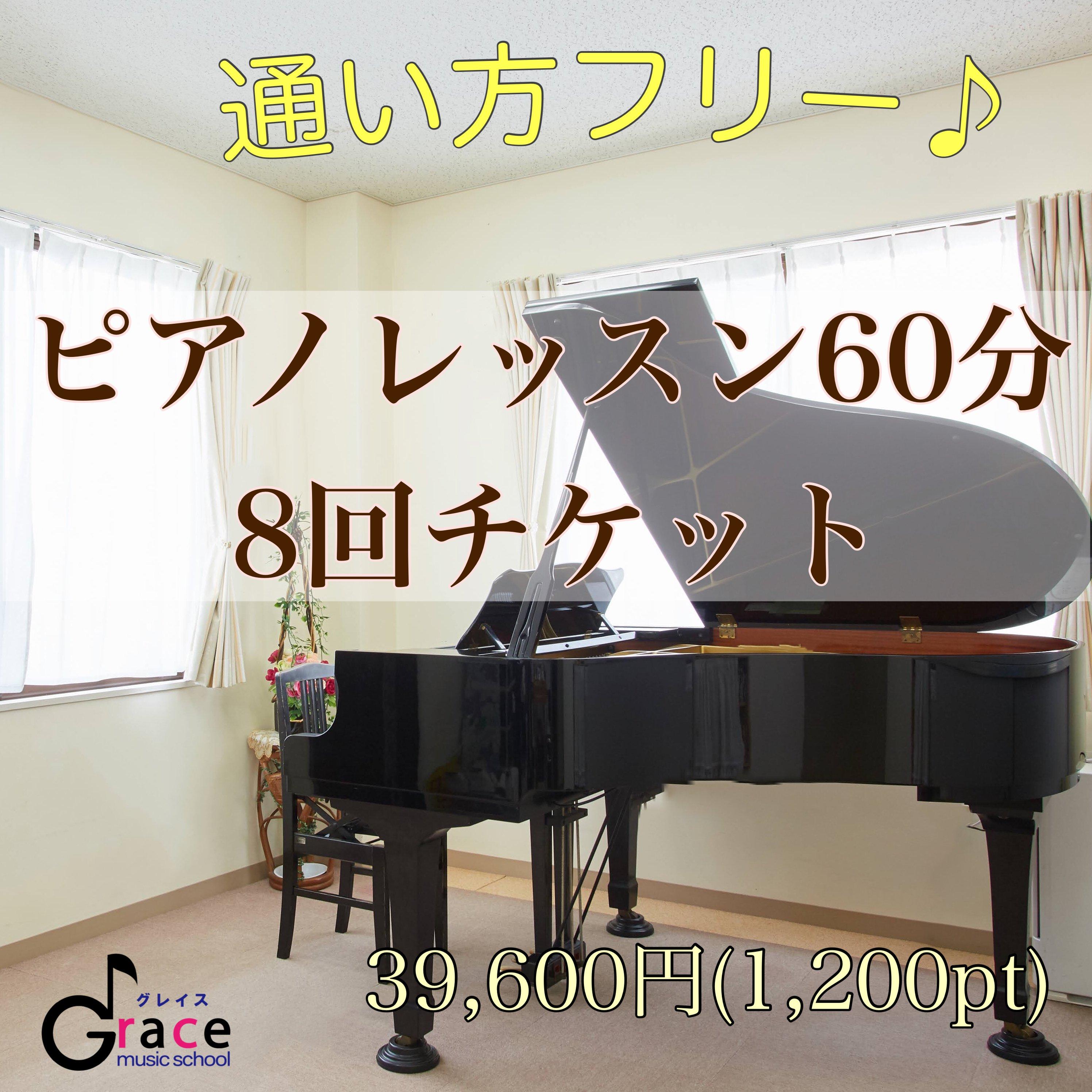 フリーピアノレッスン 60分・8回チケットのイメージその1
