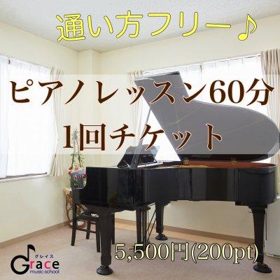 フリーピアノレッスン 60分・1回チケット