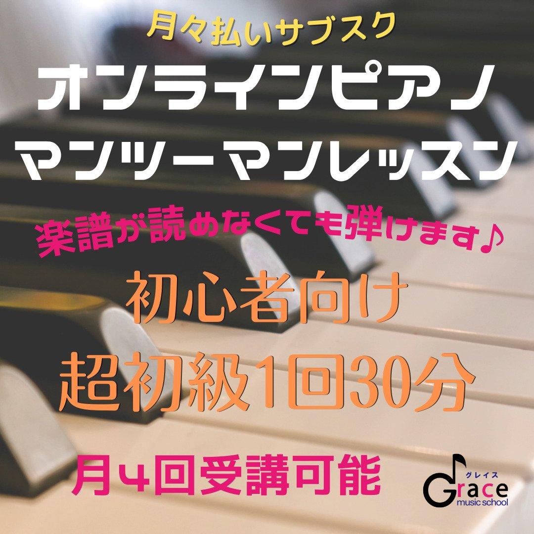 オンラインピアノマンツーマンレッスン 超初級 1回30分月4回受講チケットのイメージその1