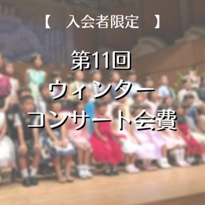 【 入会者限定 】 第11回ウィンターコンサート会費チケット