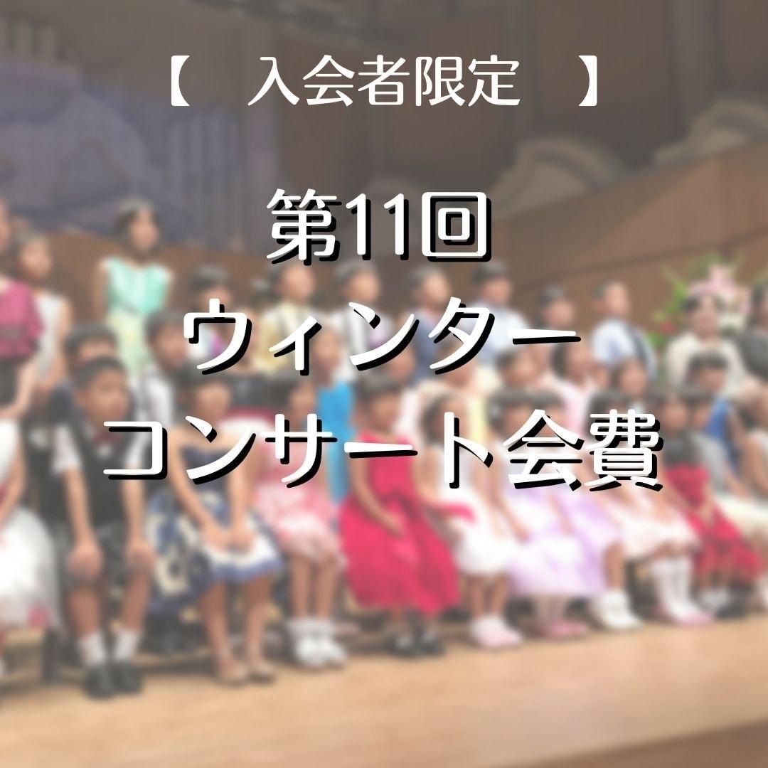 【 入会者限定 】 第11回ウィンターコンサート会費チケットのイメージその1