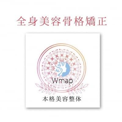 全身美容骨格矯正WEBチケット♪新宿美容整体【Wmap整体】