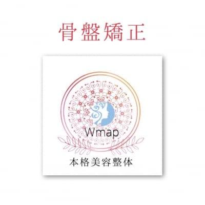 骨盤矯正WEBチケット♪新宿美容整体【Wmap整体】