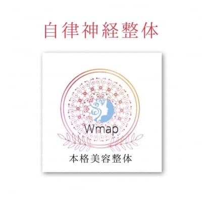 自律神経整体WEBチケット♪新宿美容整体【Wmap整体】