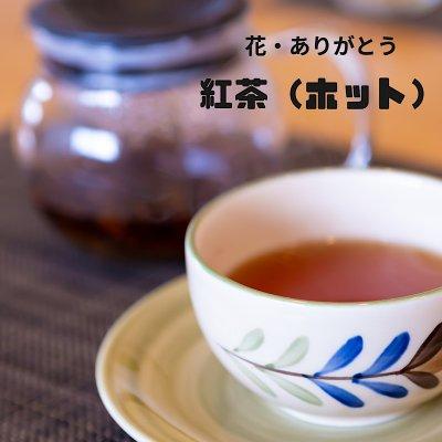 【現地払い専用】 花・ありがとう 紅茶<ホット>