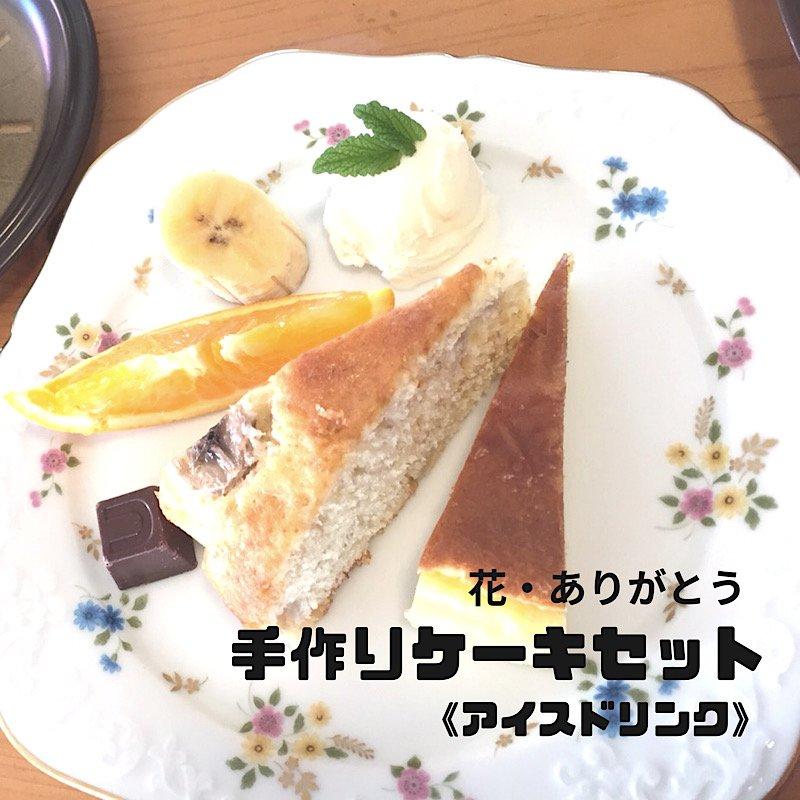 【現地払い専用】 花・ありがとう 手作りケーキセット<アイスドリンク>のイメージその1