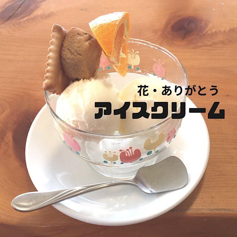 【現地払い専用】 花・ありがとう アイスクリームのイメージその1