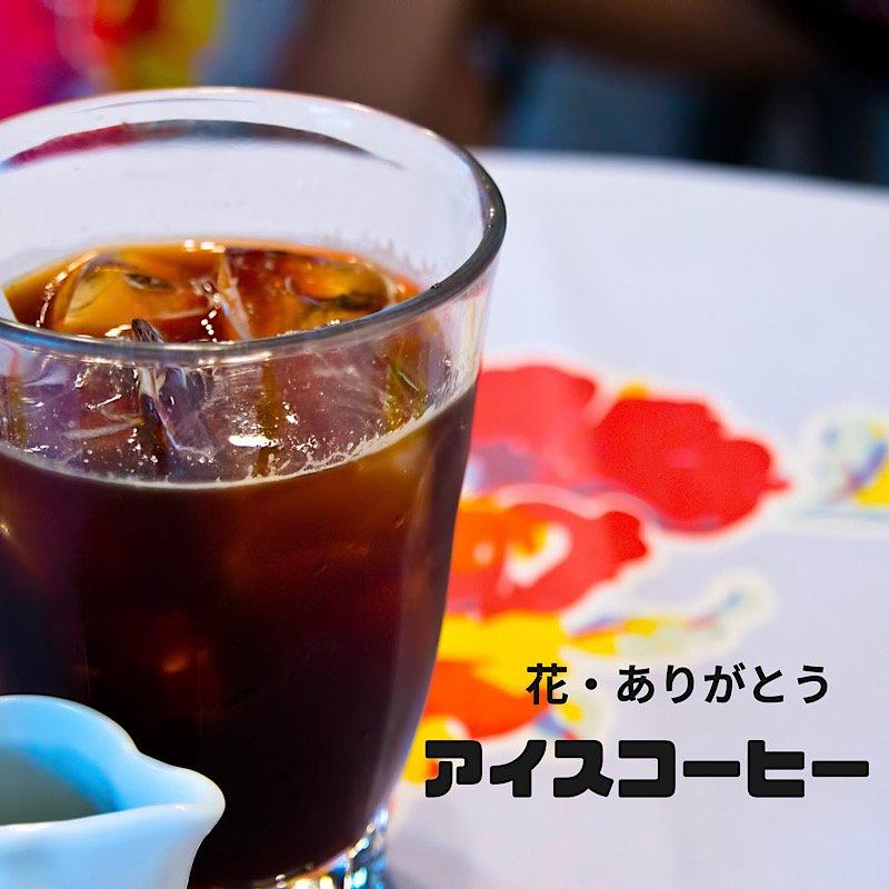 【現地払い専用】 花・ありがとう 煎りたて自家焙煎アイスコーヒーのイメージその1