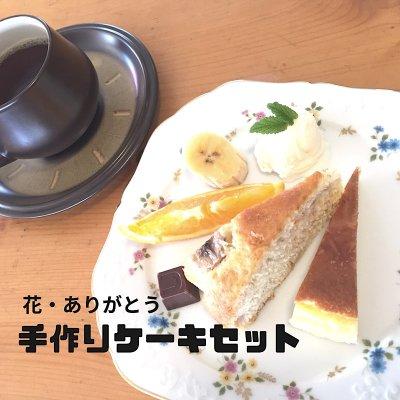 【現地払い専用】 花・ありがとう 手作りケーキセット