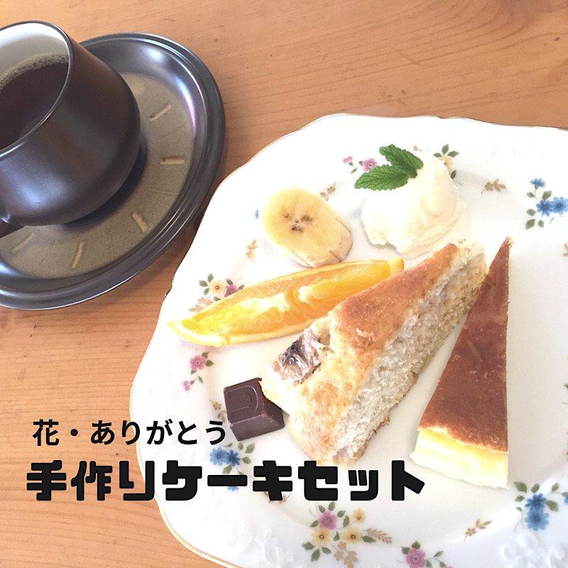 【現地払い専用】 花・ありがとう 手作りケーキセットのイメージその1