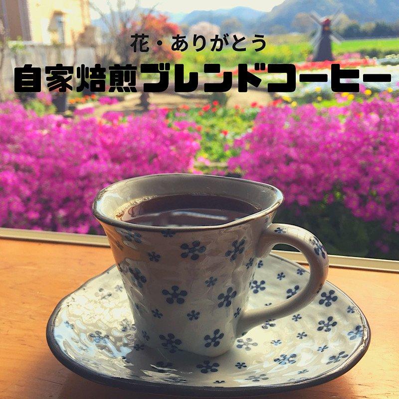 【現地払い専用】 花・ありがとう 煎りたて自家焙煎ブレンドコーヒー<ホット>のイメージその1