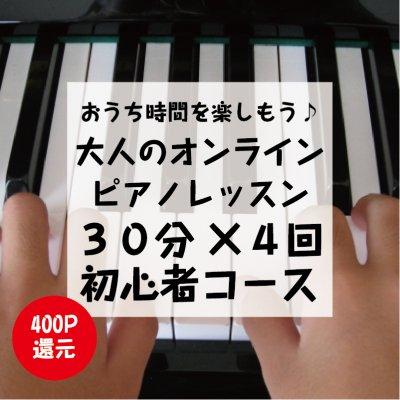 【大人のオンライン・ピアノレッスン】初心者コース30分×4回 高ポイント還元