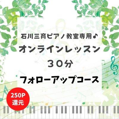 石川三育ピアノ教室専用 オンラインレッスン フォローアップコース