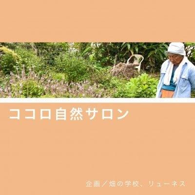 オンライン ココロ自然サロン  〜草魔女文婆と手作りハーブ塩で畑のお茶会〜