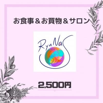 《現地払い専用》RyuNaS(リューネス)お食事・お買物・サロンチケット2,500円