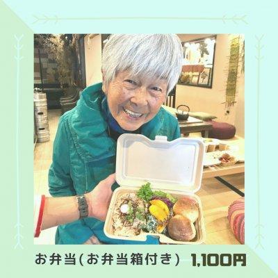 《現地払い専用》RyuNaS(リューネス)ランチお弁当チケット(お弁当箱付き)1,100円