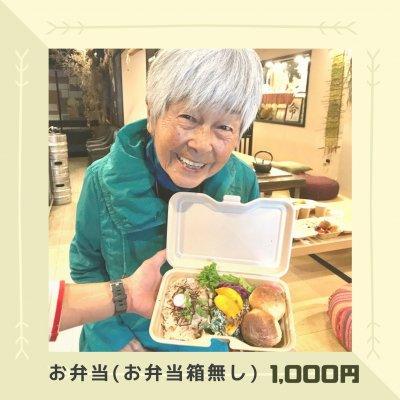 《現地払い専用》RyuNaS(リューネス)ランチお弁当チケット(お弁当箱無し)1,000円