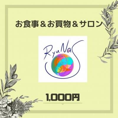 《現地払い専用》RyuNaS(リューネス)お食事・お買物・サロンチケット1,000円