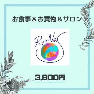 《現地払い専用》RyuNaS(リューネス)お食事・お買物・サロンチケット3,800円