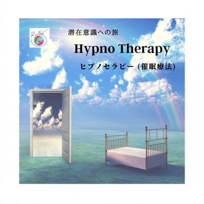 通常ヒプノセラピー(催眠療法)3時間+ドリンクBAR付き