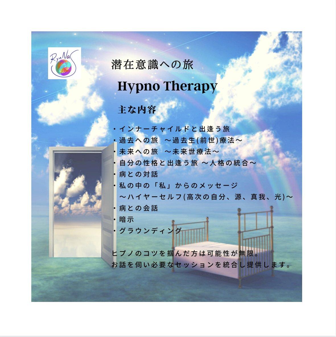 ロングヒプノセラピー(催眠療法)6時間+ドリンクBAR付きのイメージその2