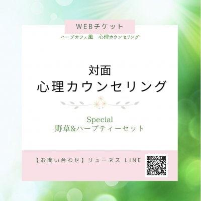ハーブカフェ風心理カウンセリングWebチケット
