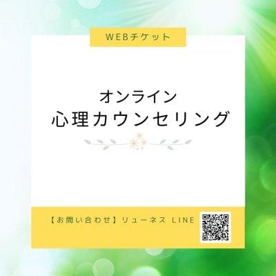 オンライン心理カウンセリングWebチケット