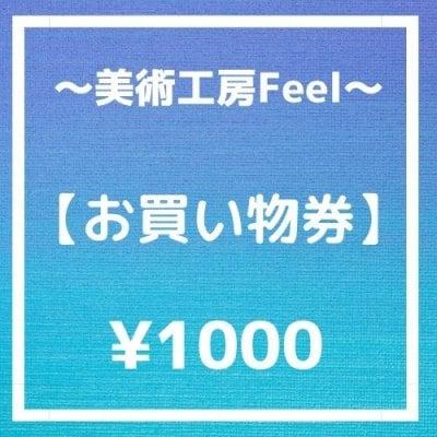 【お買い物券】¥1000|現地払い専用