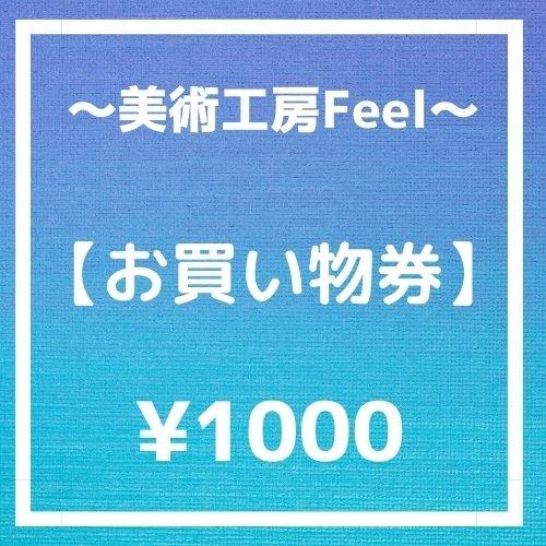 【お買い物券】¥1000 現地払い専用のイメージその1