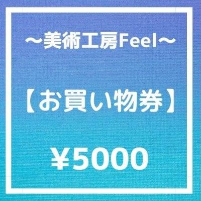 【お買い物券】¥5000|現地払い専用