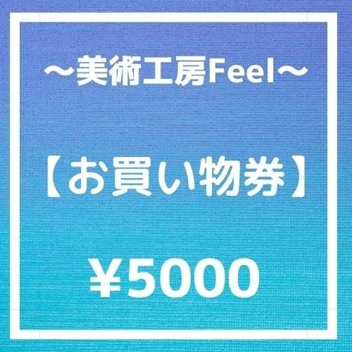 【お買い物券】¥5000|現地払い専用のイメージその1