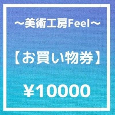 高ポイント還元‼【お買い物券】¥10000|現地払い専用